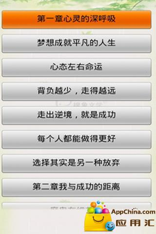 一分钟的人生感悟全集 書籍 App-愛順發玩APP
