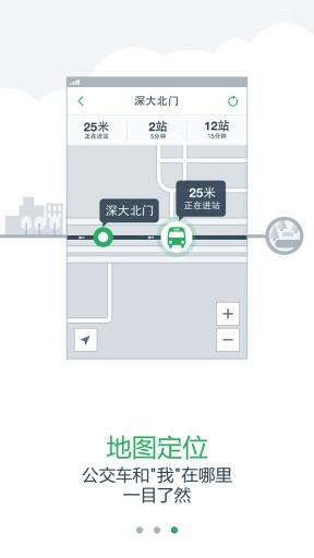 腾讯实时公交-厦门重庆深圳