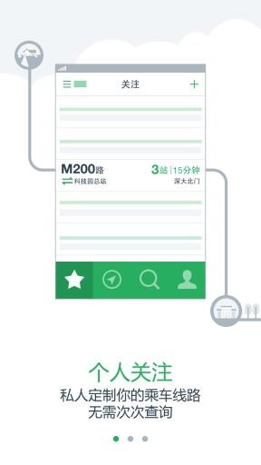 腾讯实时公交-厦门重庆深圳截图1