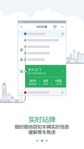 腾讯实时公交-厦门重庆深圳截图2
