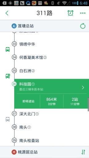 腾讯实时公交-厦门重庆深圳截图4