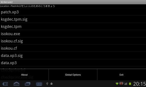 吉里吉里2模拟器截图3