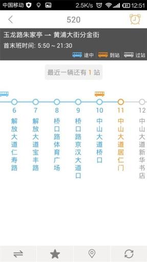 智能公交截图3