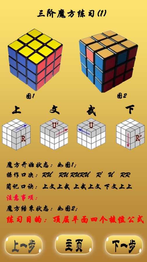 三阶魔方必杀技截图3
