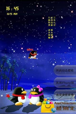 QQ企鹅动态壁纸锁屏