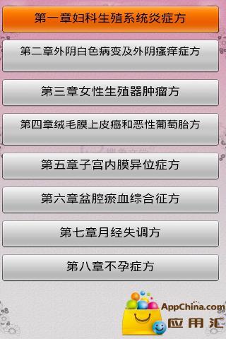 妇科良方 書籍 App-癮科技App