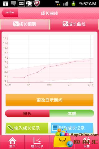 母婴成长记录 生活 App-癮科技App