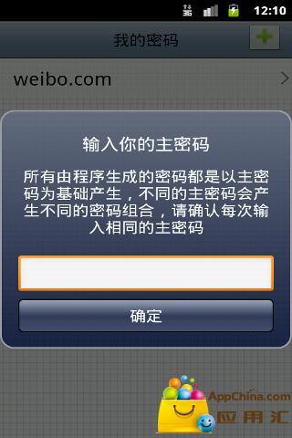 免費下載工具APP|有密码 app開箱文|APP開箱王
