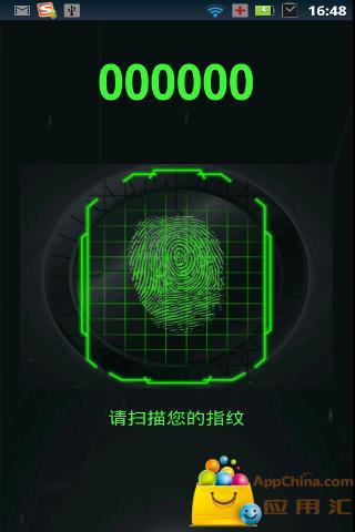 指纹扫描生命查询