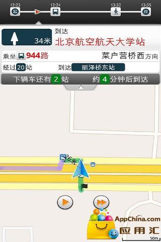 玩免費生活APP|下載掌行通行人导航 app不用錢|硬是要APP