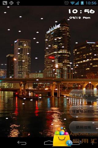 都市夜景超酷锁屏