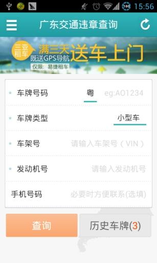 广东交通违章查询截图1