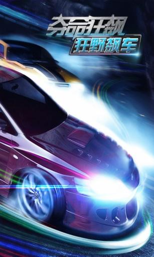 夺命狂飙:狂野飙车