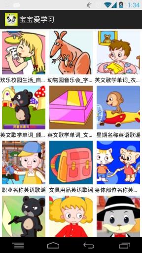 包括:  儿童英语,幼儿教育,魔法学校等,简洁的界面方便宝宝操作,简单