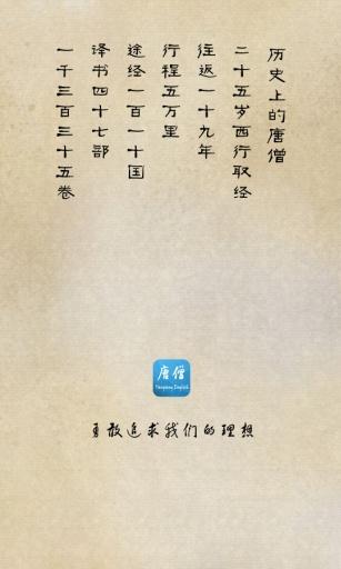 唐僧英语截图1