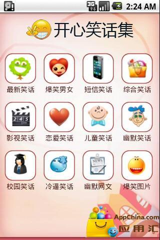 开心笑话集 生活 App-癮科技App