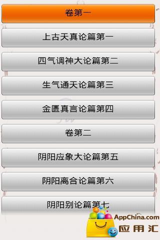 黄帝内经:应用版1 書籍 App-愛順發玩APP