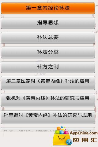皇帝養成免費版on the App Store - iTunes - Apple