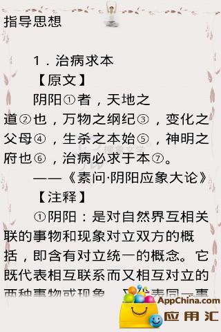 黄帝内经:应用版2 生產應用 App-愛順發玩APP