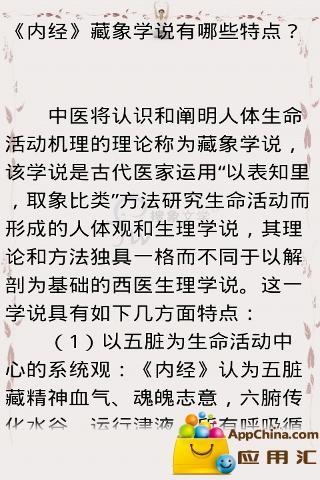 黄帝内经:应用版4 書籍 App-癮科技App