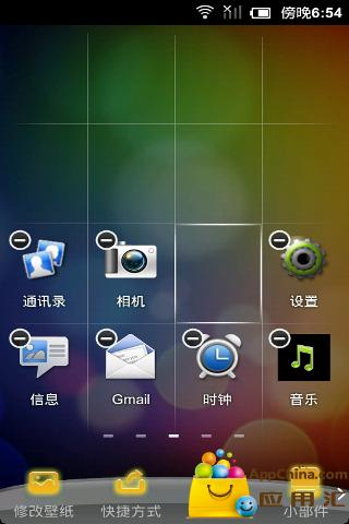 HTC桌面主题(手机主题桌面美化软件)截图1