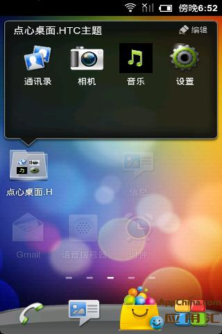 HTC桌面主题(手机主题桌面美化软件)截图3