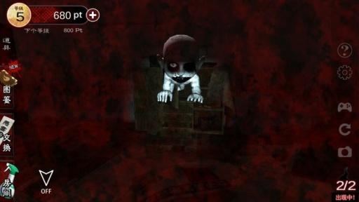 除灵!诅咒的房间
