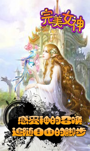 完美女神截图3