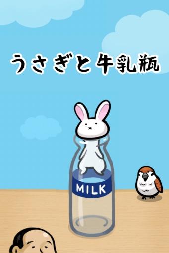 兔子和牛奶瓶