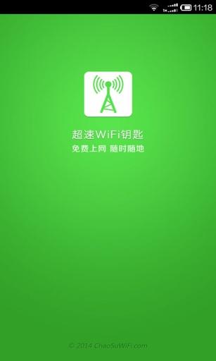 超速wifi钥匙截图0