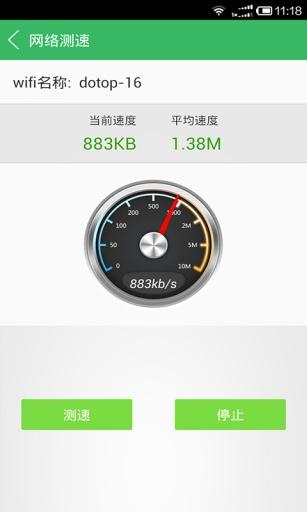 超速wifi钥匙截图1