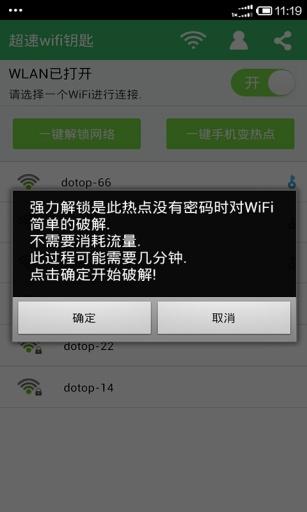 超速wifi钥匙截图3