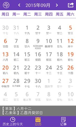 中华黄历日历万年历