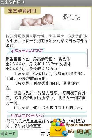 宝宝孕育周刊截图2