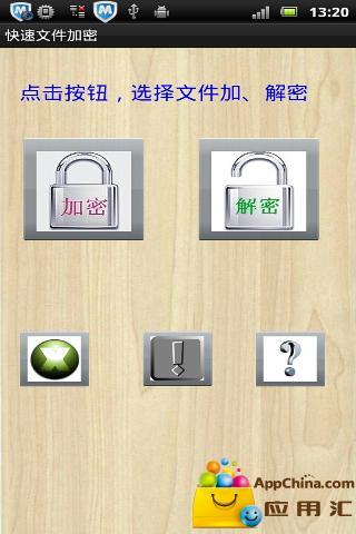 快速文件加密截图0