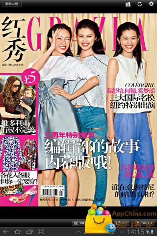 VIVA手机杂志for pad