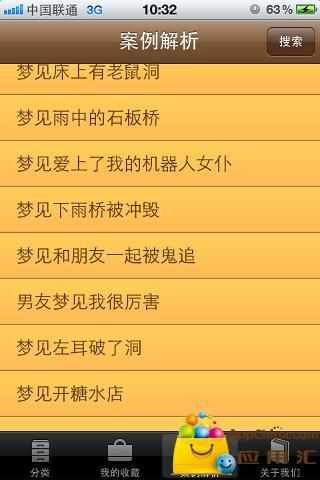 【免費生活App】周公解梦-APP點子