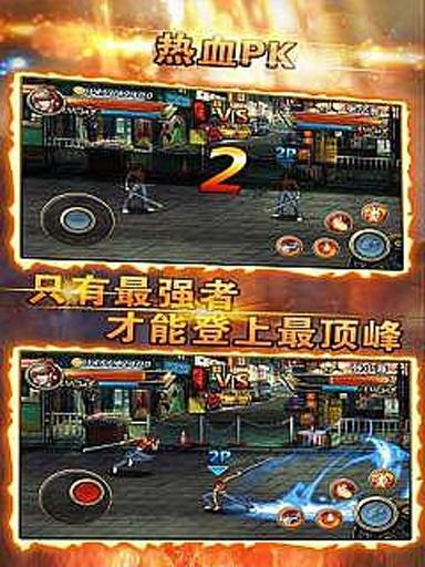 街机拳皇(送iPhone6)截图3