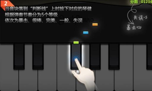 极品钢琴截图3
