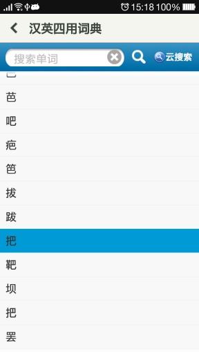 汉英四用词典截图1