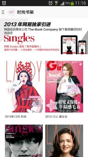 网易时尚杂志截图3