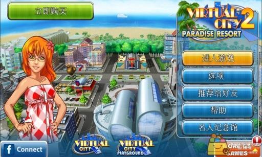 虚拟城市2:天堂度假村截图4