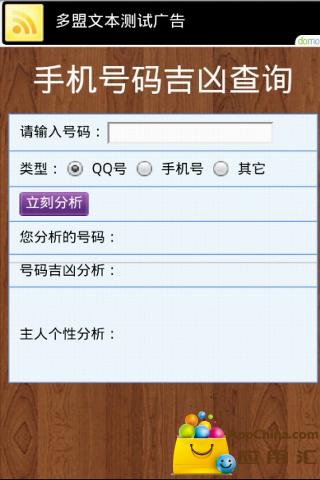 玩生活App|手机号码测吉凶免費|APP試玩