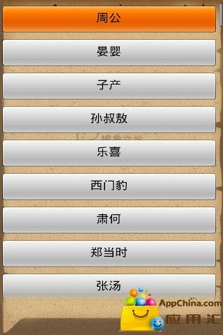 中国古代清官传