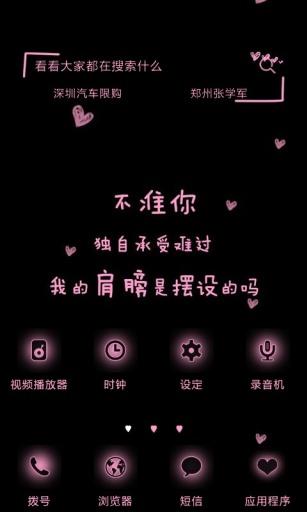 YOO主题-对你霸道的爱