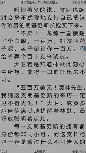 AA小说下载阅读器谷歌版截图6