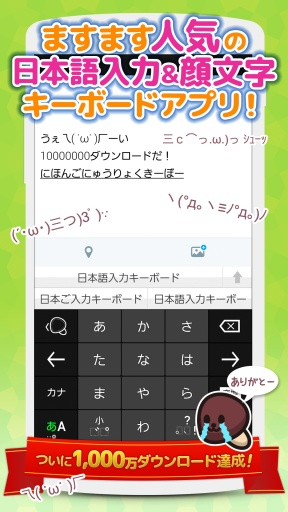 百度日文输入法截图0