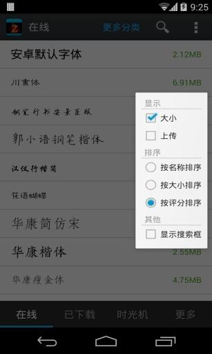 字体管家一键root大师版截图3