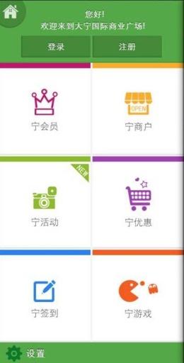 大宁国际商业广场截图1