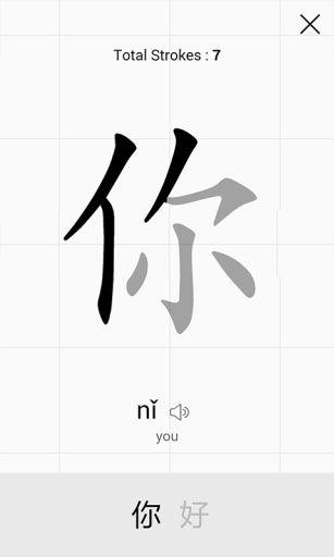 LINE汉英词典截图1